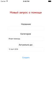 Help Forward iOS Help Request create